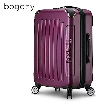 Bogazy 暮夜星辰 25吋可加大磨砂面行李箱(魅惑紫)