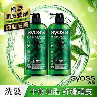 syoss 絲蘊 植萃頭皮養護洗髮乳750ml 2入組