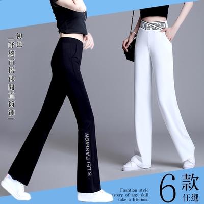 初色  舒適百搭休閒直筒褲-共6款-(M-2XL可選)