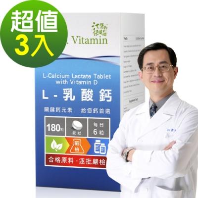 江醫師健康鋪子 Dr. Vitamin L-乳酸鈣3盒(180粒/盒)
