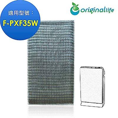 Original Life適用Panasonic:F-PXM35W 可水洗超淨化清淨機濾網