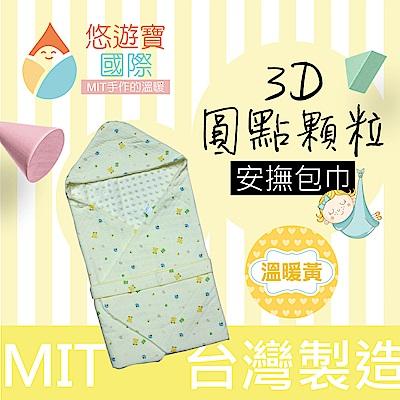 【悠遊寶國際】MIT 3D顆粒/厚款/安撫包巾(溫暖黃)