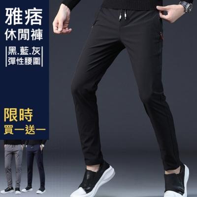 [時時樂]型男雅痞休閒褲限時買一送一(修身/顯腿長/三色/30-38彈性腰圍)