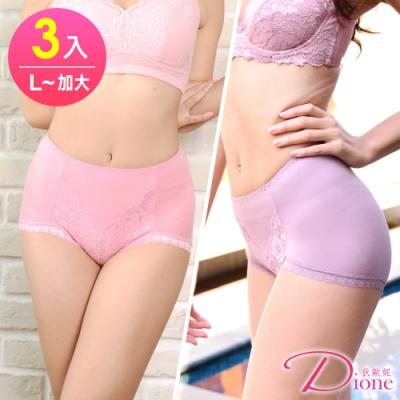 Dione 狄歐妮 加大包臀內褲-TENCEL天絲棉(L-加大Q <b>3</b>件)