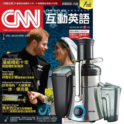 CNN互動英語互動下載版(1年12期)贈 Gorenje歌蘭妮 蔬果調理機(JC800E-TW)