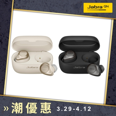 【Jabra】Elite 85t Advanced ANC降噪真無線耳機