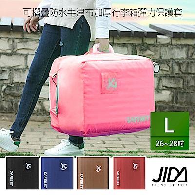 JIDA 可摺疊防水牛津布加厚行李箱彈力保護套 L(26-28吋)