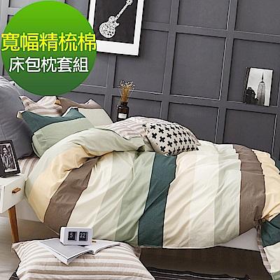 La lune 100%台灣製40支寬幅精梳純棉雙人床包枕套三件組 剪影.夜