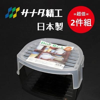 日本製 Sanada Dish Rack 可疊式餐盤收納架 超值2件組