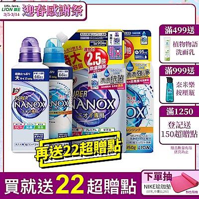 買就送22超贈點!日本獅王LION 奈米樂超濃縮洗衣精 淨白抗菌組(660gx2+950g+900g)