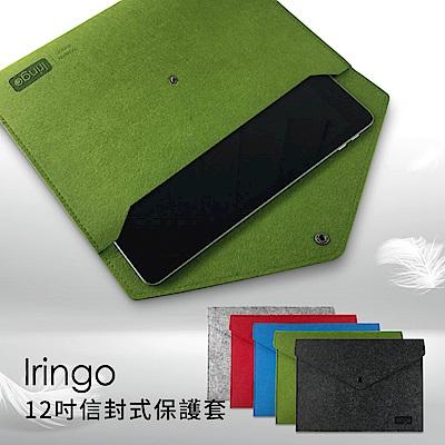 【Iringo】12吋信封式保護套(防刮/防塵/耐髒) 筆電 平板適用