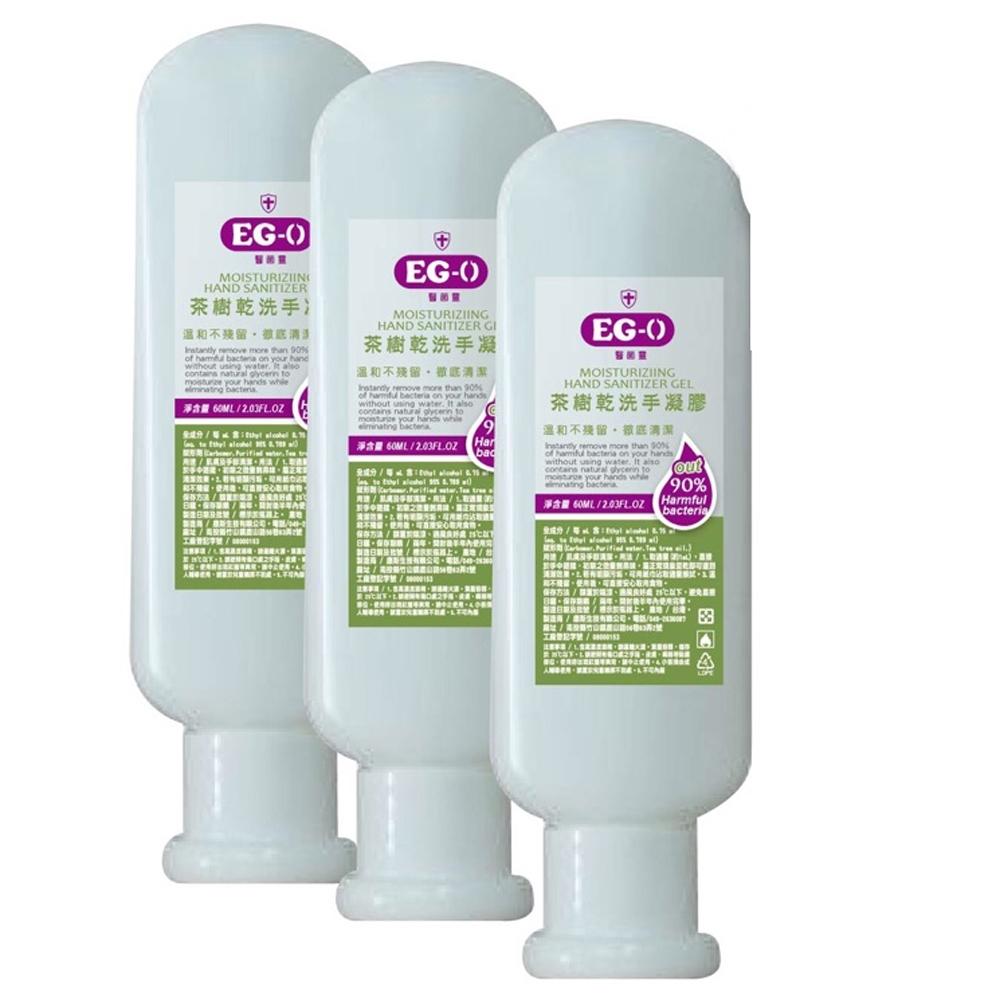 台灣製造 現貨 3入 醫菌靈 乾洗手凝膠 (75%酒精含量) 茶樹 精油 凝膠 乾洗手