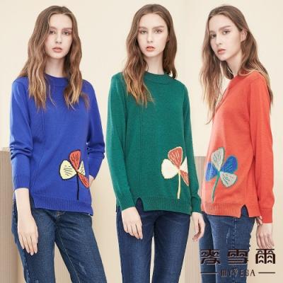 【麥雪爾】彩色幸運草針織衫-共三色