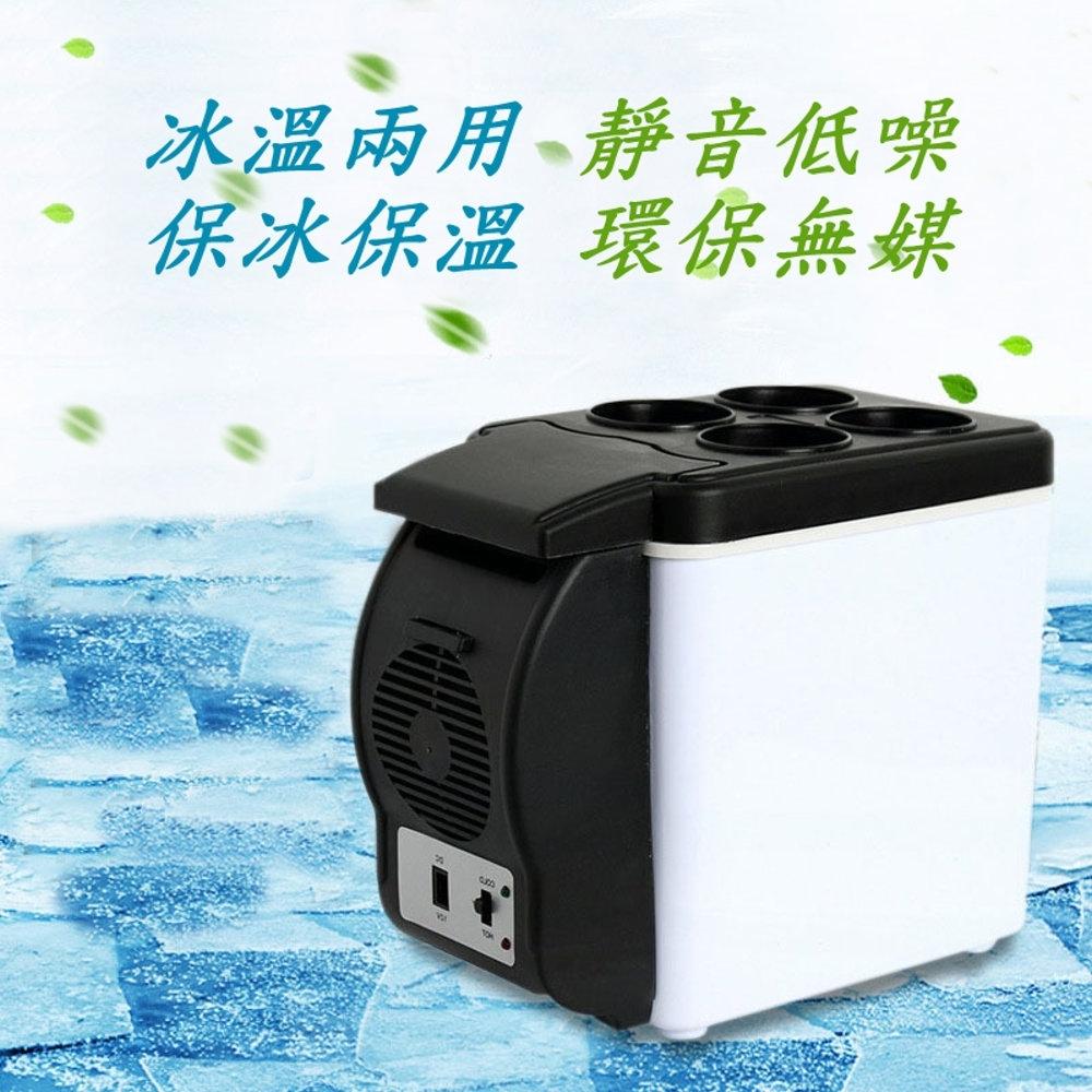 汽車用 保冰箱 保溫箱 冷熱兩用 6L 6公升 12V 多用途迷你 保 冰箱 車載 便攜式