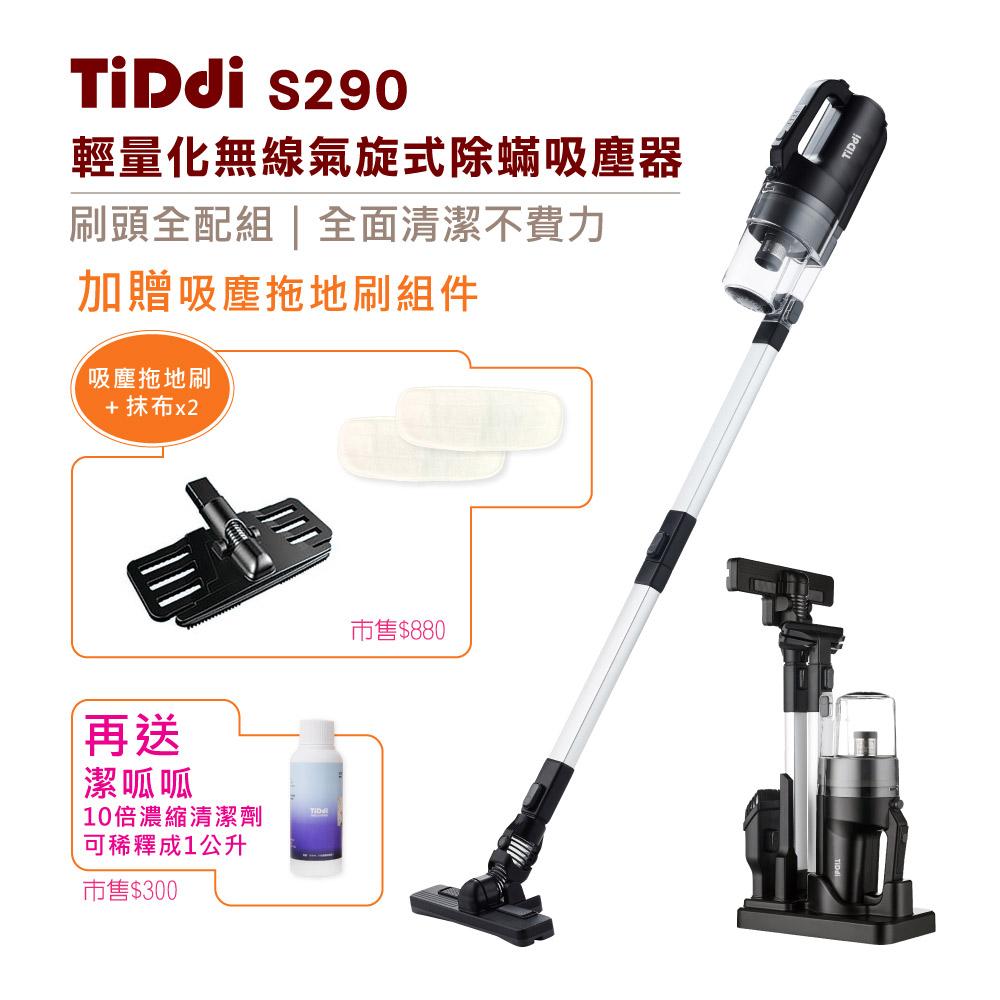 [時時樂限定]TiDdi 輕量化無線氣旋式除螨吸塵器S290(消光黑)