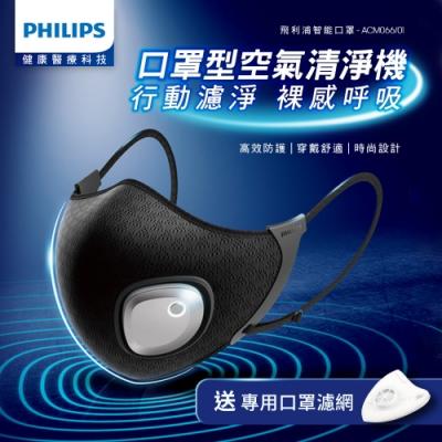 PHILIPS飛利浦 智能口罩型空氣清淨機 AIR MASK ACM066