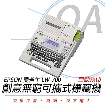 EPSON LW-700 可攜式標籤機 商用入門標籤印表機