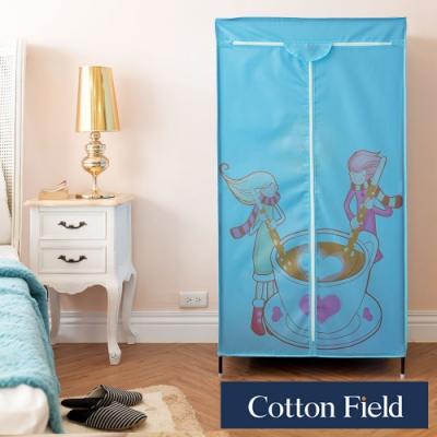 棉花田 香頌 簡易組裝時尚防塵衣櫥