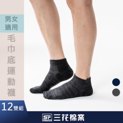 Sun Flower三花 1/4毛巾底運動襪(織紋).襪子(12雙組)