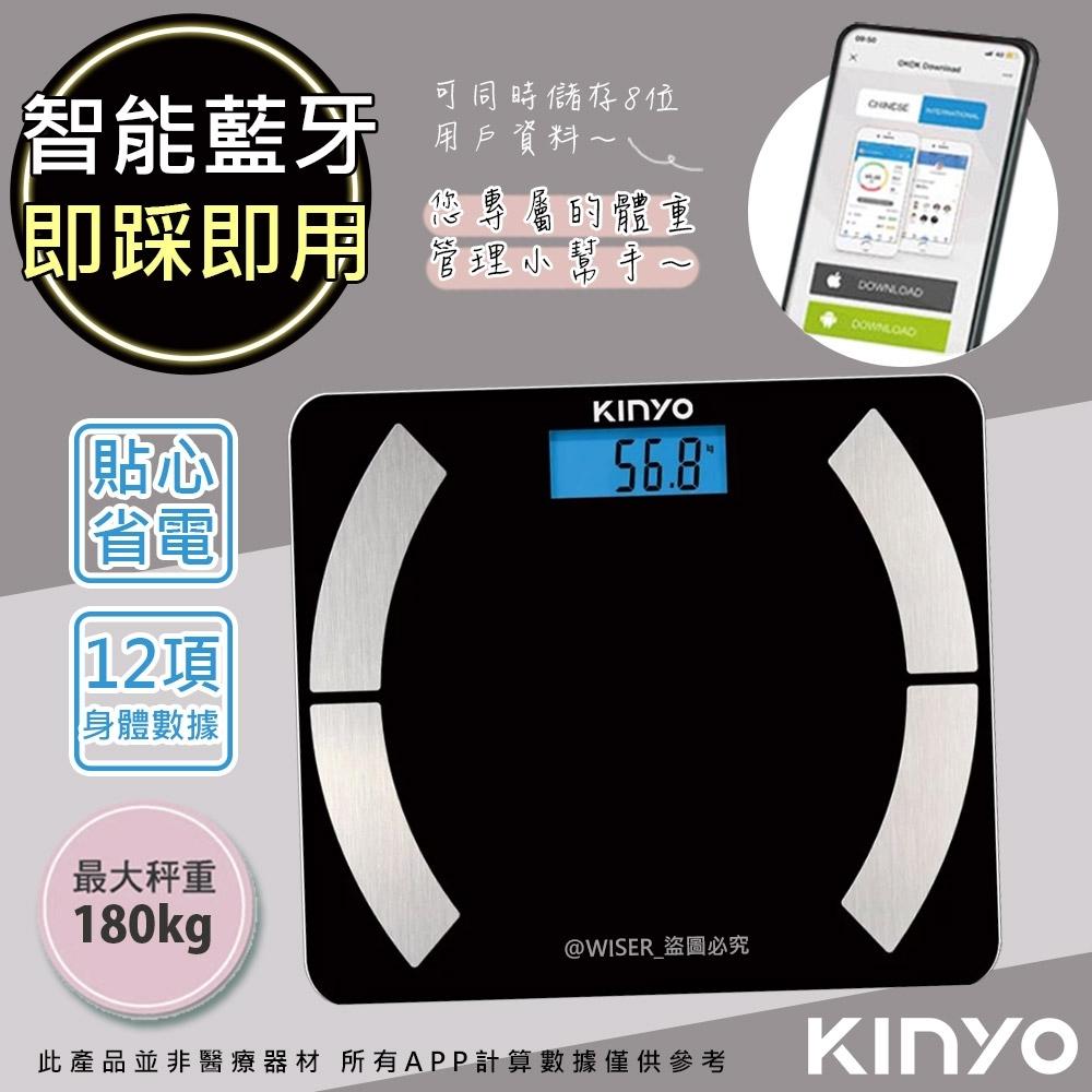 KINYO 健康管家藍牙體重計/健康秤(DS-6590)12項健康管理數據(APP)