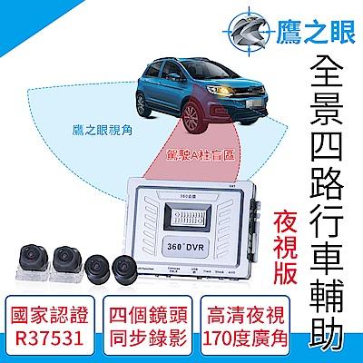【鷹之眼】全景夜視版行車記錄器-不含安裝(送-32G隨身碟+收納盒+面紙架+鹿皮巾)