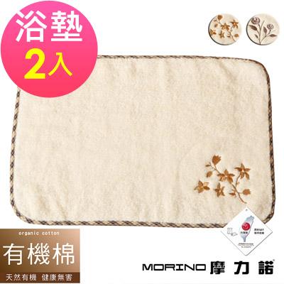 有機棉個性刺繡浴墊(超值2入組)  MORINO摩力諾