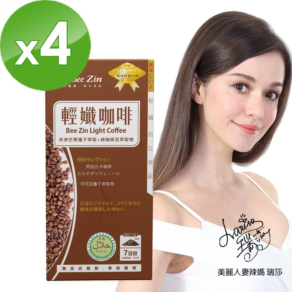 【BeeZin康萃】瑞莎代言 美活非洲芒果輕孅咖啡 榛果口味 x4盒(7包/盒)