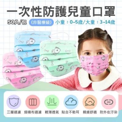拋棄式兒童口罩 可愛小狗圖案(50入/包)