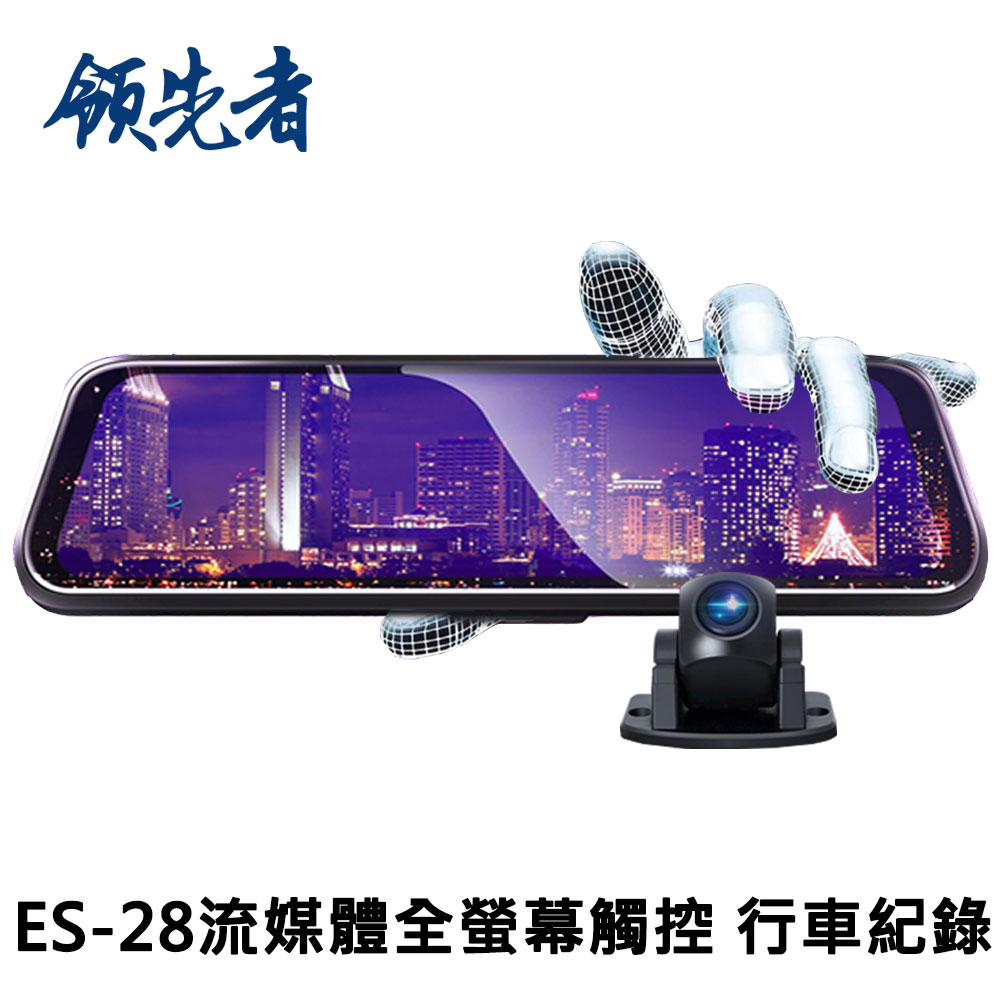 領先者 ES-28 高清流媒體 全螢幕觸控 前後雙鏡後視鏡行車紀錄器-急速配