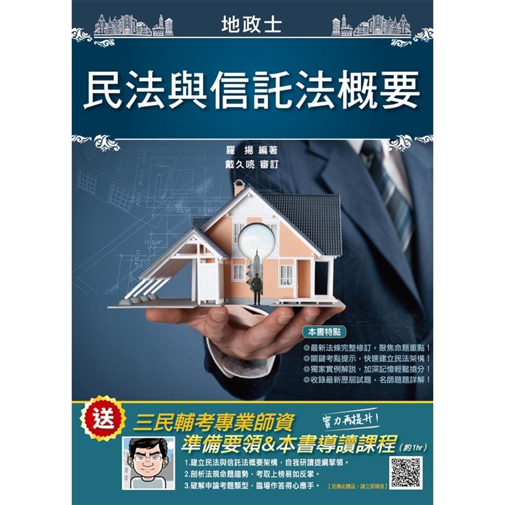 2020年民法與信託法概要地政士考試適用)(五版)(T048V19-1)