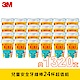 3M 兒童安全牙線棒超值組(24杯/1320支) product thumbnail 1