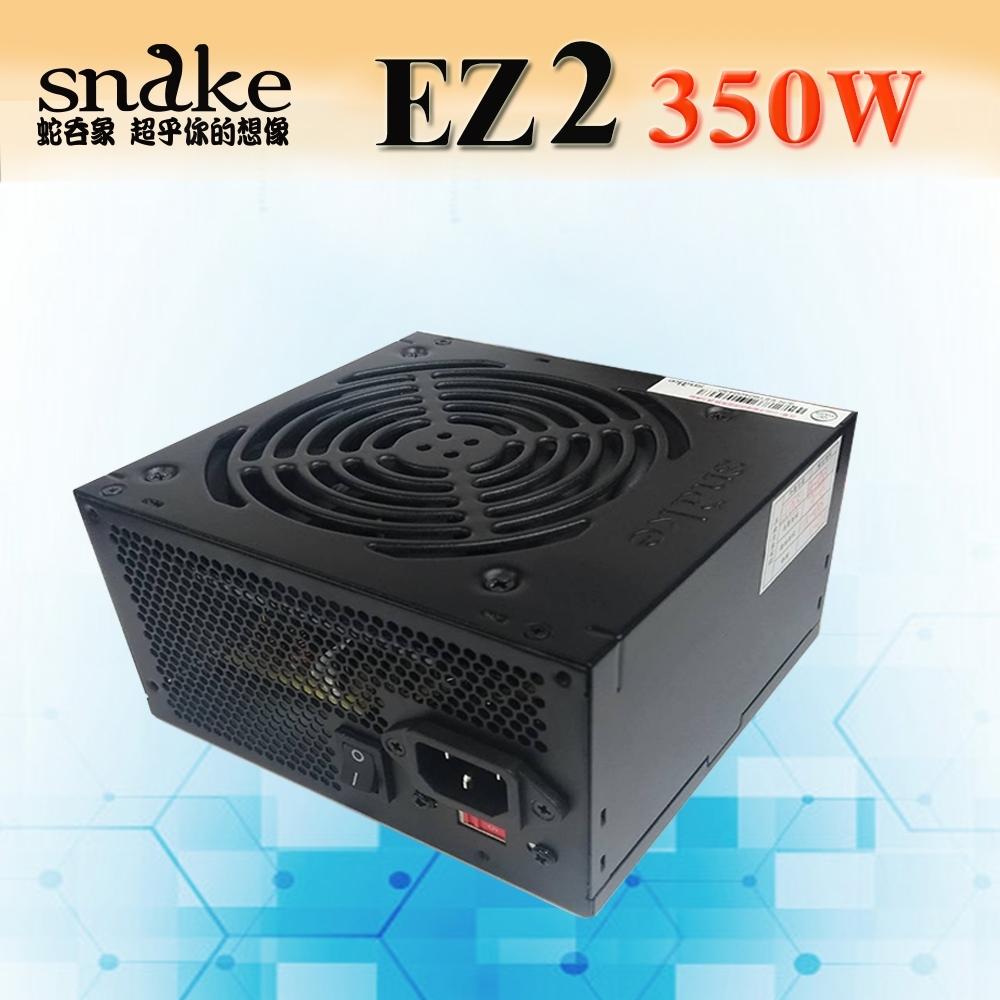 蛇吞象 EZ2 350足瓦 12CM 裸裝 電源供應器