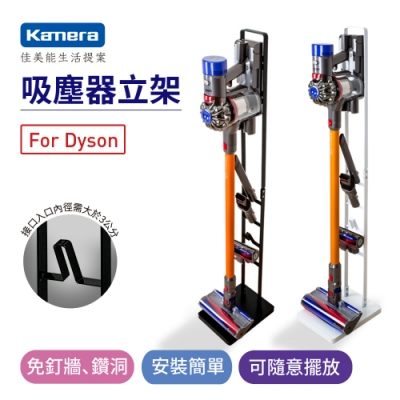 Kamera 吸塵器收納架 (VL01長版) for Dyson V6/V7/V8/V10/V11