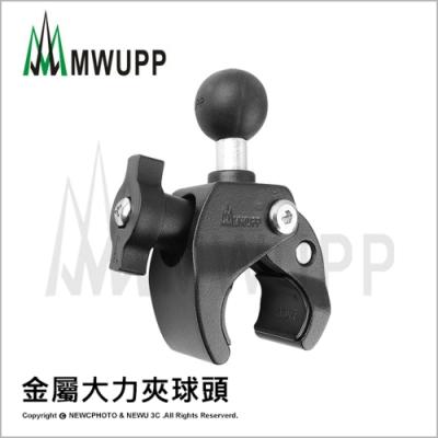 【五匹MWUPP】原廠配件_金屬大力夾球頭