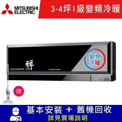 MITSUBISHI 三菱3-4坪 黑色變頻冷暖分離式冷氣 MSZ-EF25NA/MUZ-EF25NA-B