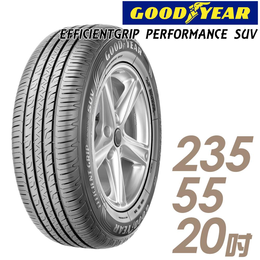 【GOODYEAR 固特異】EPS-235/55/20吋_舒適休旅輪胎(EPS)