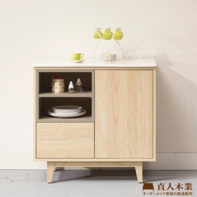 直人木業-VIEW北美楓木82公分餐櫃搭配天然原石