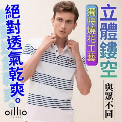 oillio歐洲貴族 男裝 短袖絲光觸感POLO衫 舒適透氣 超柔防皺 時尚簡約 設計款條紋 白色