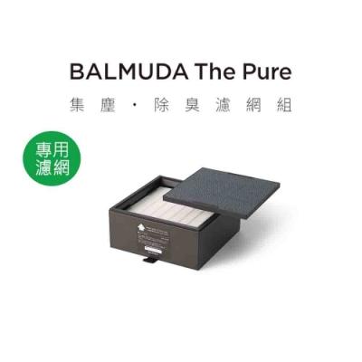 BALMUDA百慕達 A01D-P100 集塵除臭濾網組 (The Pure專用 )