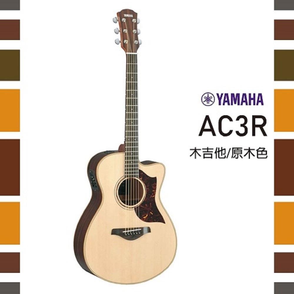 YAMAHA AC3R /電木吉他/SRT拾音器/原廠全附件/ 原木色