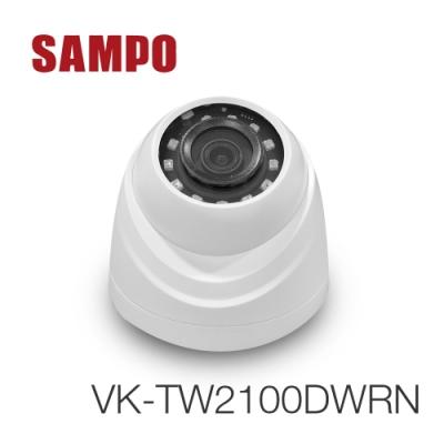 聲寶 VK-TW2100DWRN 2百萬 四合一 紅外線眼球型攝影機