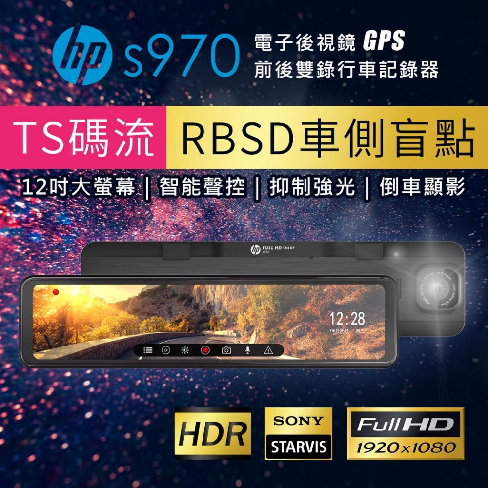 HP 惠普 S970 前後雙Sony星光12吋屏電子後視鏡