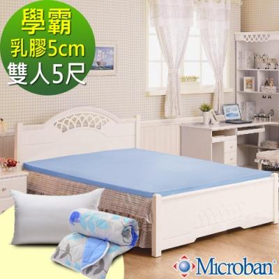 (學霸組)雙人5尺-LooCa美國抗菌5cm天然乳膠床墊