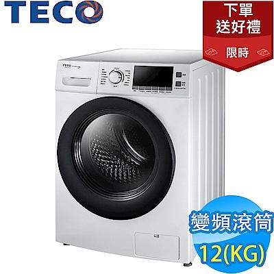 TECO東元 12KG 變頻洗脫烘滾筒洗衣機 WD1261HW