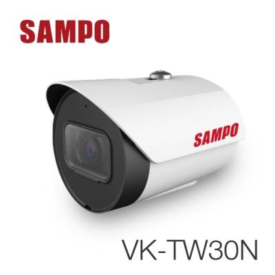 聲寶 VK-TW30N 星光級1080P 四合一紅外線攝影機