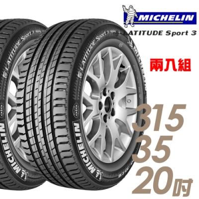 【米其林】LATITUDE Sport 3 SPT3 豪華休旅輪胎_二入組_315/35/20