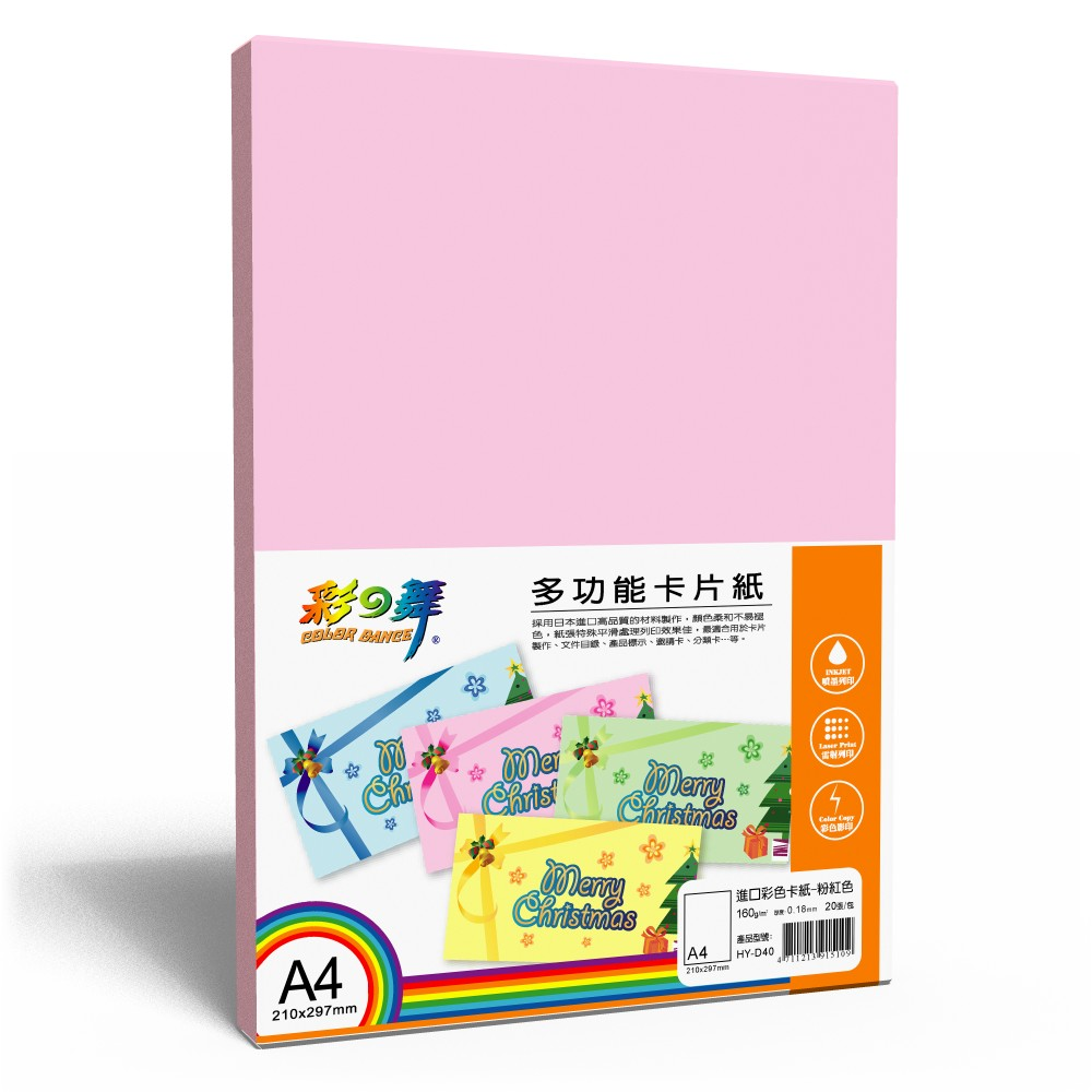彩之舞 A4 進口 粉紅色 卡紙【HY-D40】 500張