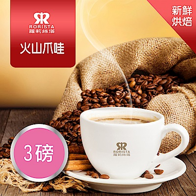【RORISTA】火山爪哇_嚴選咖啡豆(3磅)