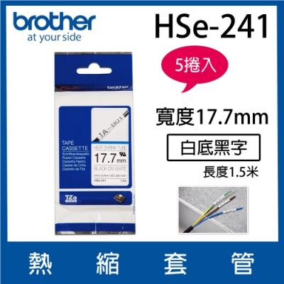 【5入組】Brother HSe-241 熱縮套管 ( 17.7mm 白底黑字 )