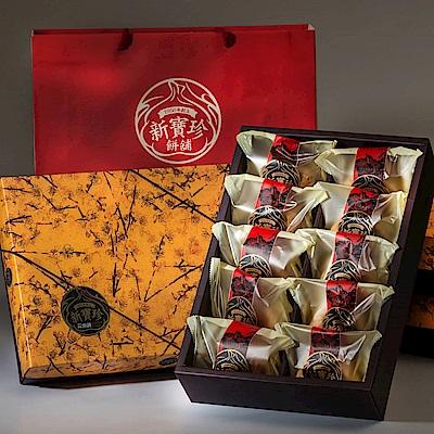 新寶珍餅舖 正宗蒜頭餅10入禮盒x5盒(含運;附提袋)